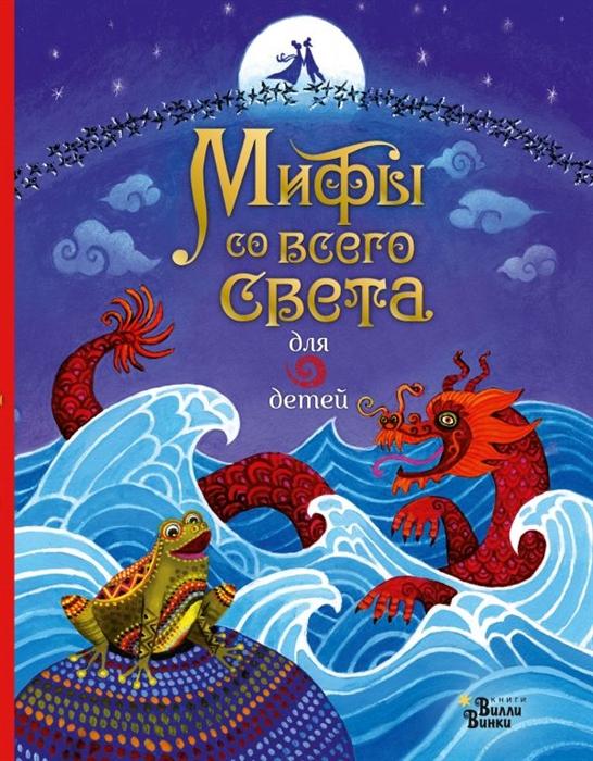 Купить Мифы со всего света для детей, АСТ, Проза для детей. Повести, рассказы