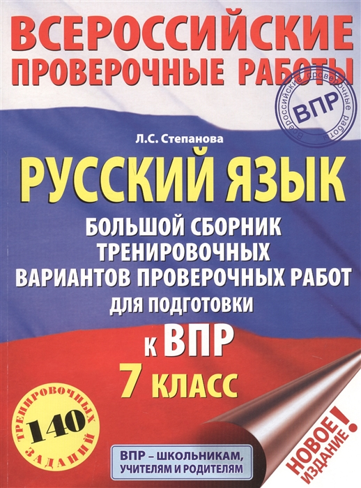 Русский язык 7 класс Большой сборник тренировочных вариантов проверочных работ для подготовки к ВПР 140 тренировочных заданий