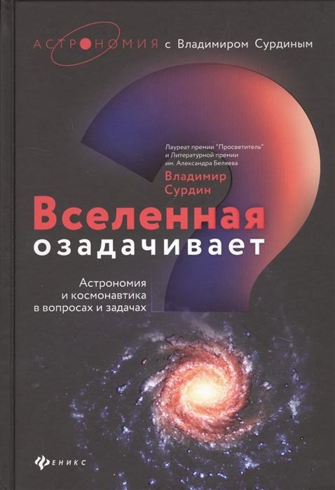 Вселенная озадачивает Астрономия и космонавтика в вопросах и ответах