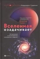 Вселенная озадачивает. Астрономия и космонавтика в вопросах и ответах