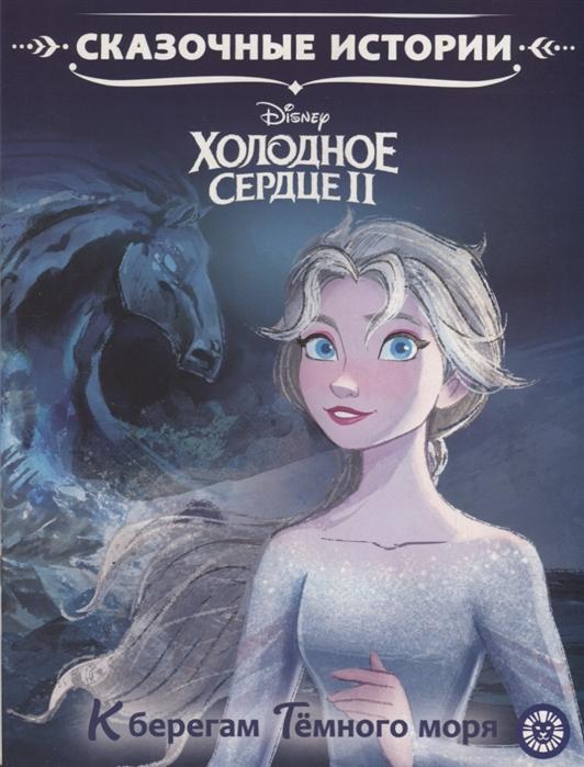 Купить Холодное сердце II К берегам Темного моря, Лев, Сказки