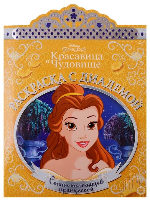 Пименова Т. (ред.) Принцесса Disney Раскраска с диадемой РСД 1901 принцесса disney рг 1901 раскраска с глиттером