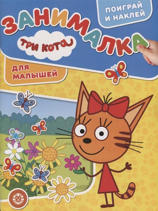 Баталина В. (ред.) Три Кота Занималка для малышей новый год для малышей три кота