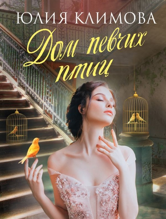 Климова Ю. Дом певчих птиц климова ю рецепт ее счастья