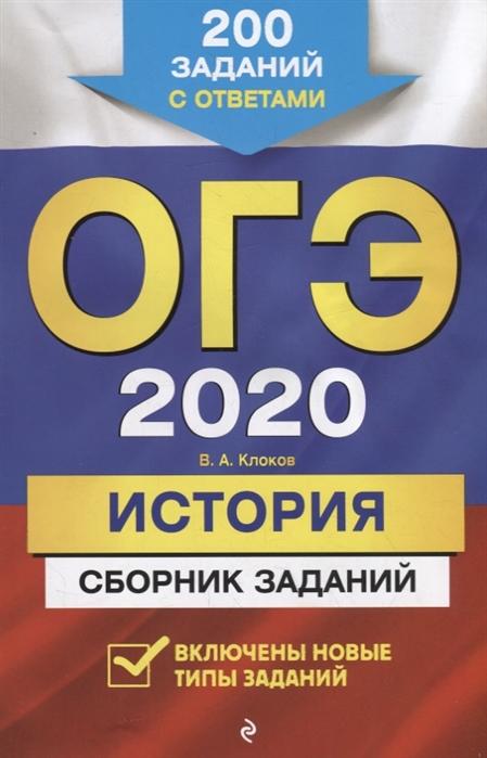 ОГЭ-2020 История Сборник заданий 200 заданий с ответами