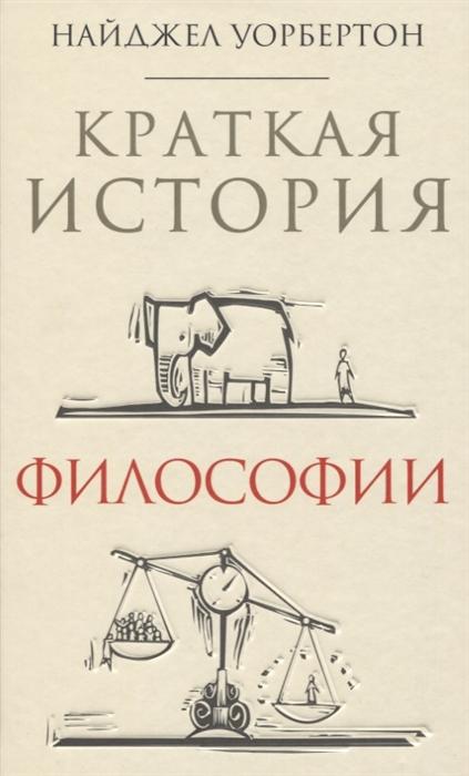 Уорбертон Н. Краткая история философии недорого