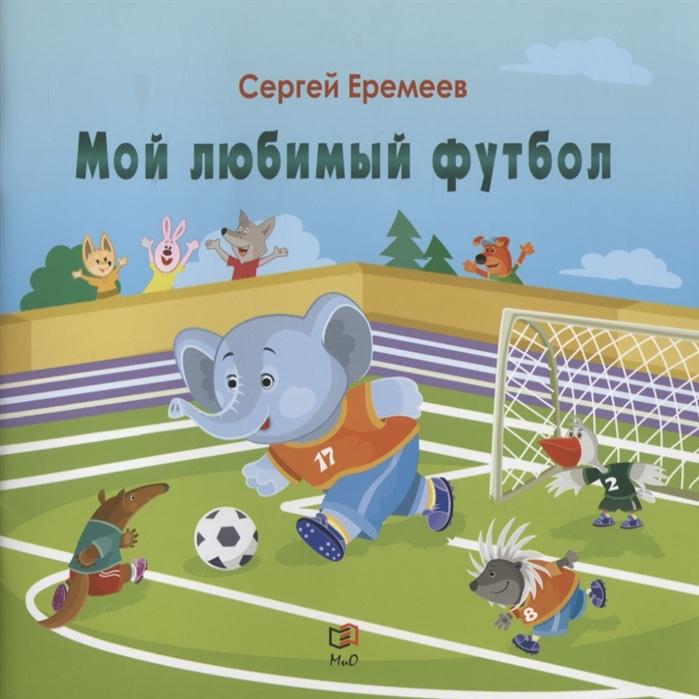 Купить Мой любимый футбол, Мир и образование, Первые энциклопедии для малышей (0-6 л.)