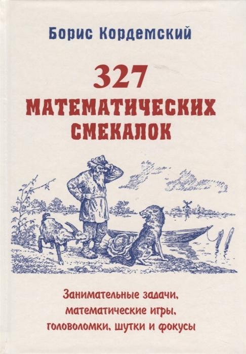 Купить 327 математических смекалок Занимательные задачи математические игры головоломки шутки и фокусы, Мир и образование, Головоломки. Кроссворды. Загадки