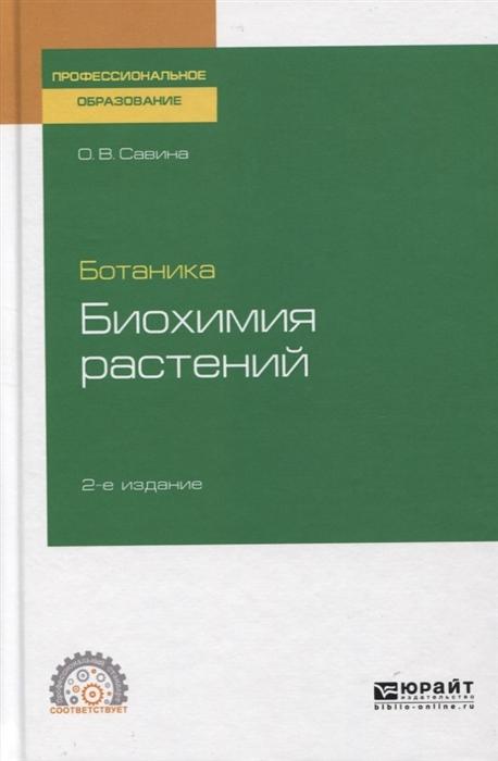 Ботаника Биохимия растений Учебное пособие для СПО