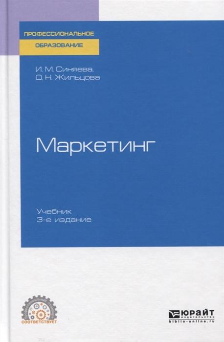 Маркетинг Учебник для СПО