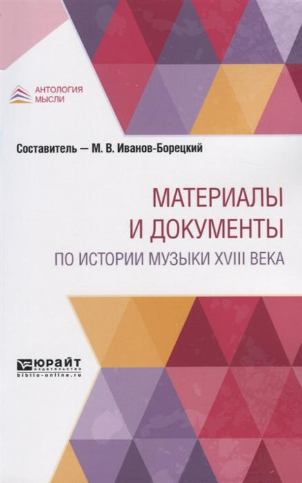 Материалы и документы по истории музыки XVIII века