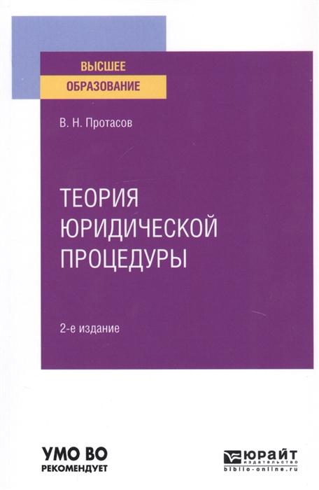 Капустина Т., Асриян О., Кадыров Р. Психологическое заключение Учебное пособие для вузов цена 2017
