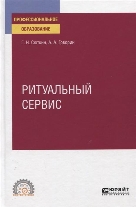 Ритуальный сервис Учебное пособие для СПО