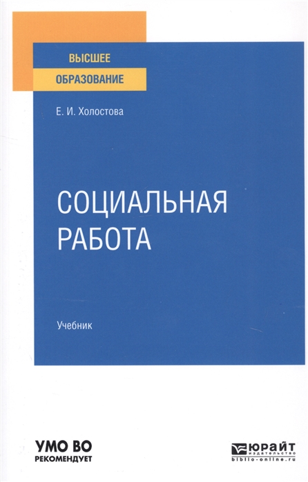 Социальная работа Учебник для вузов
