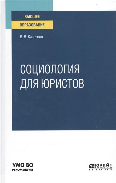 Социология для юристов Учебное пособие для вузов
