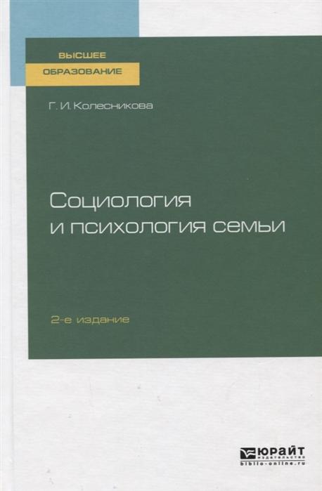 Социология и психология семьи Учебник для вузов