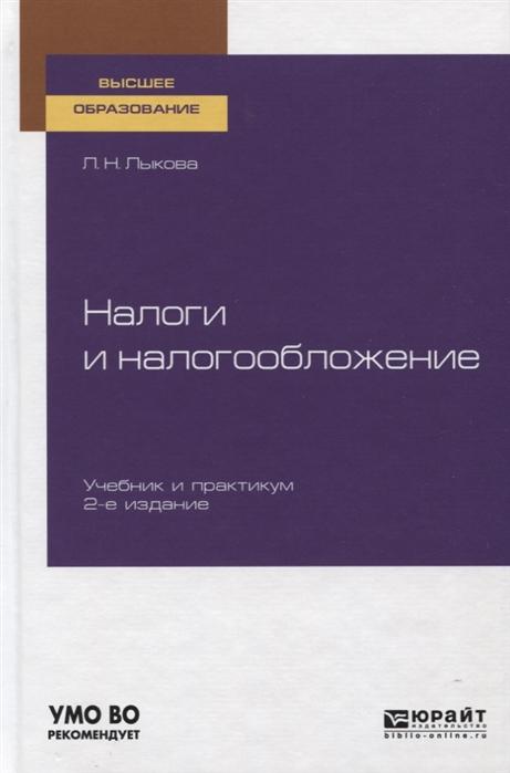 цена на Лыкова Л. Налоги и налогообложение Учебник и практикум для вузов