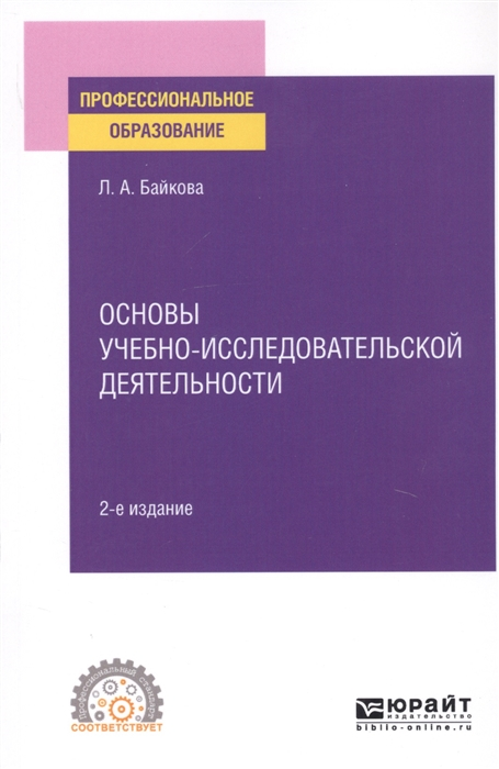 Байкова Л. Основы учебно-исследовательской деятельности Учебное пособие для СПО