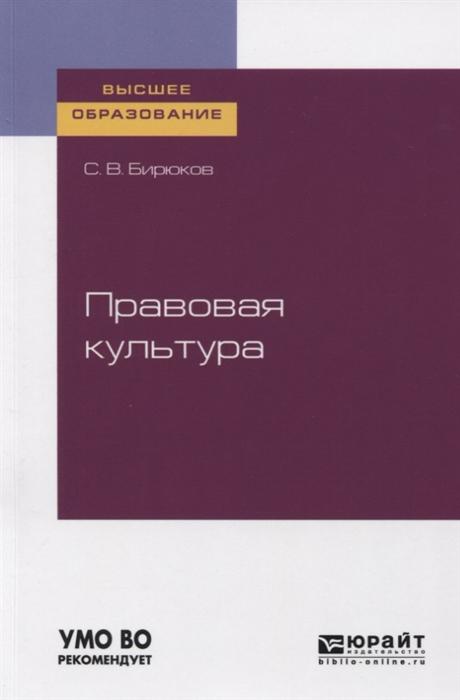 Бирюков С. Правовая культура Учебное пособие для вузов