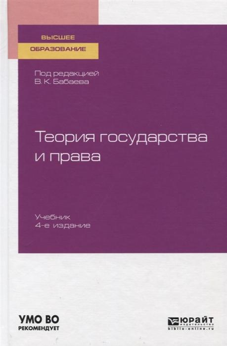 Теория государства и права Учебник для вузов