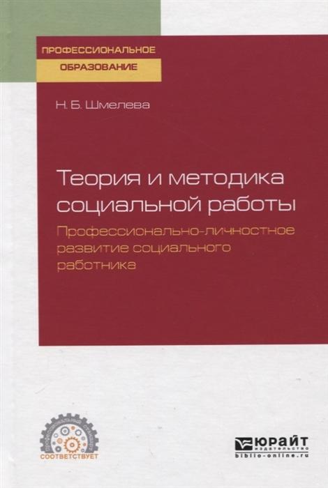Теория и методика социальной работы Профессионально-личностное развитие социального работника Учебное пособие для СПО