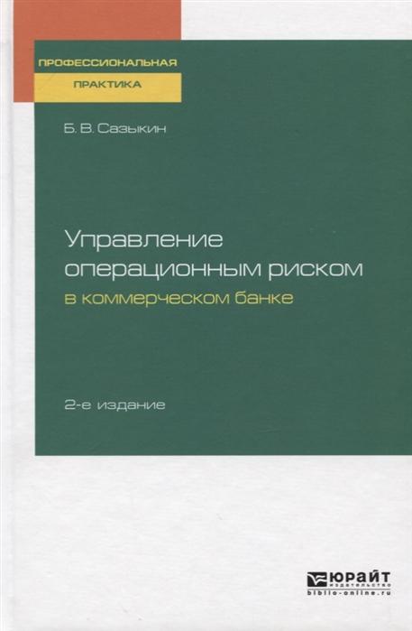 Сазыкин Б. Управление операционным риском в коммерческом банке стоимость
