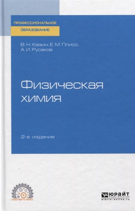 Физическая химия Учебное пособие для СПО