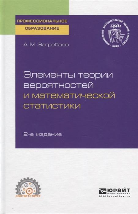 Элементы теории вероятностей и математической статистики Учебное пособие для СПО