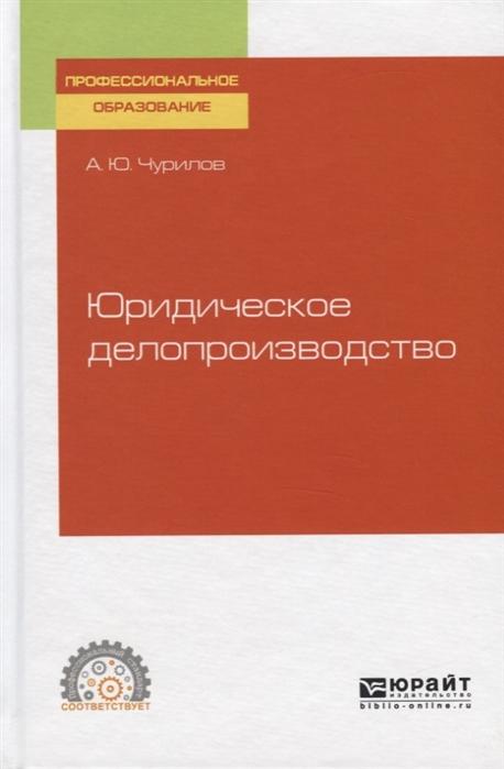 Юридическое делопроизводство Учебное пособие для СПО