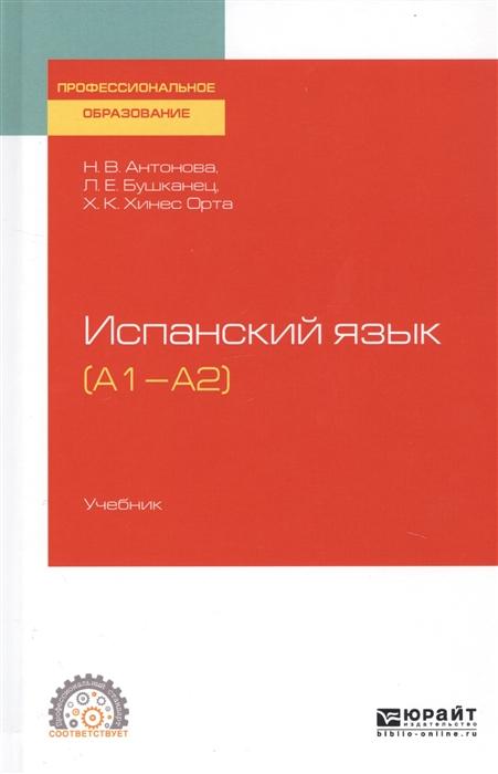 Испанский язык А1-А2 Учебник для СПО