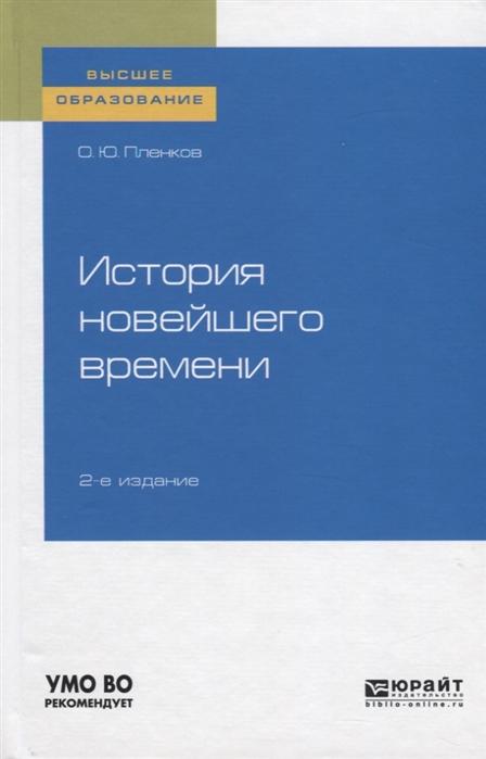 История новейшего времени Учебное пособие для вузов