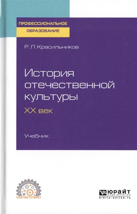 История отечественной культуры XX век Учебник для СПО
