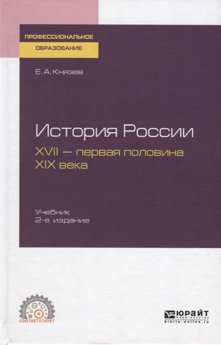 История России XVII - первая половина XIX века Учебник для СПО