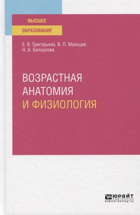 Возрастная анатомия и физиология Учебное пособие для вузов