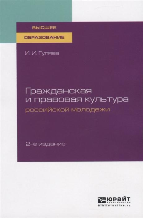 Гуляев И. Гражданская и правовая культура российской молодежи Учебное пособие для вузов