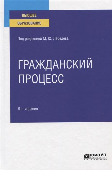 Лебедев М. (ред) Гражданский процесс Учебное пособие для вузов афанасьев м ред программный бюджет учебное пособие