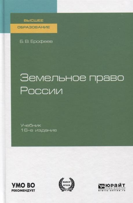 Ерофеев Б. Земельное право России Учебник для вузов