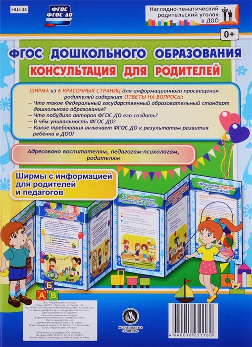 ФГОС дошкольного образования Консультация для родителей Ширма с информацией для родителей и педагогов