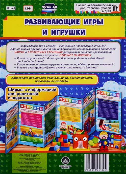 Пермякова М. Развивающие игры и игрушки Ширма с информацией для родителей и педагогов цена