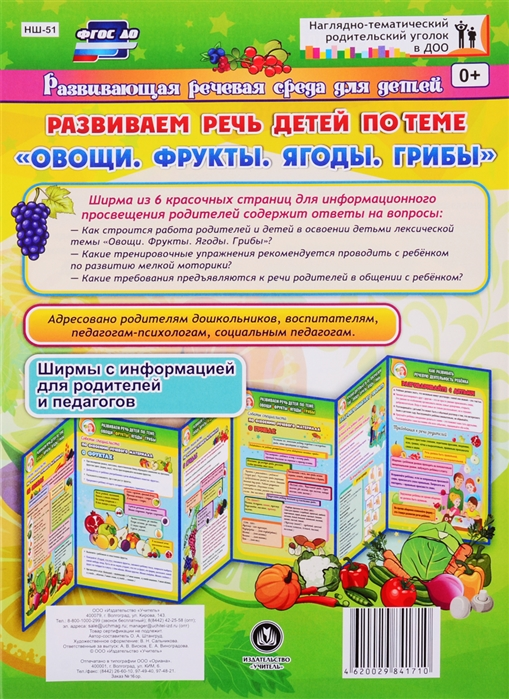 Штангруд О. Развиваем речь детей по теме Овощи фрукты ягоды грибы Ширма с информацией для родителей и педагогов е зуевская сушим впрок овощи фрукты ягоды и грибы