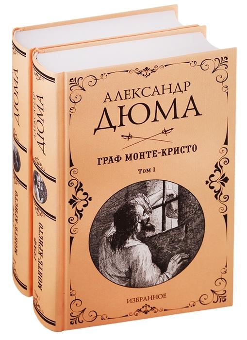 Дюма А. Граф Монте-Кристо Избранное комплект из 2 книг а дюма комплект из 9 книг