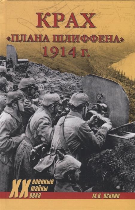 Оськин М. Крах плана Шлиффена 1914 г м в оськин главнокомандующие фронтами и заговор 1917 года