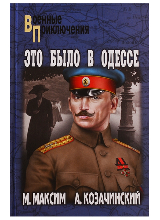Максим М., Козачинский А. Это было в Одессе