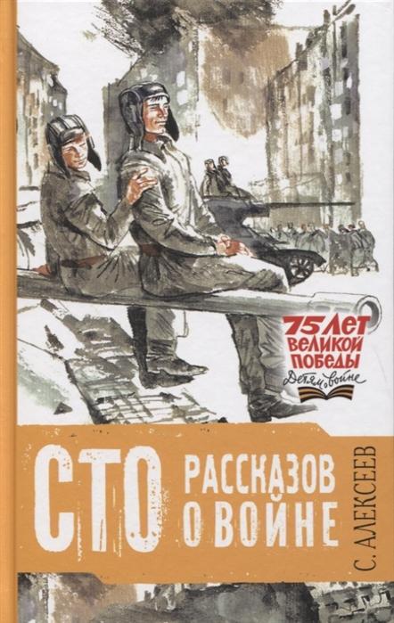Купить Сто рассказов о войне, АСТ, Проза для детей. Повести, рассказы