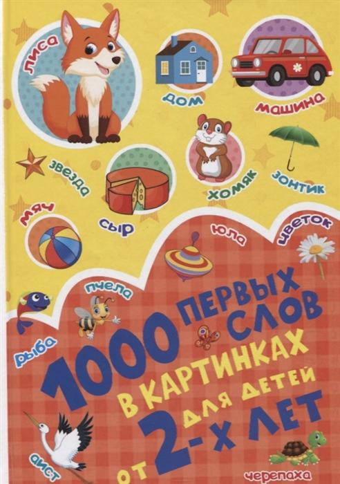 1000 первых слов в картинках для детей от 2 лет