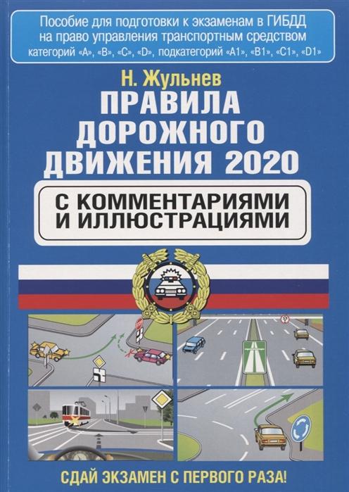 Правила дорожного движения 2020 с комментариями и иллюстрациями
