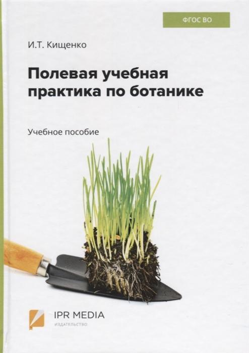 Полевая учебная практика по ботанике Учебное пособие