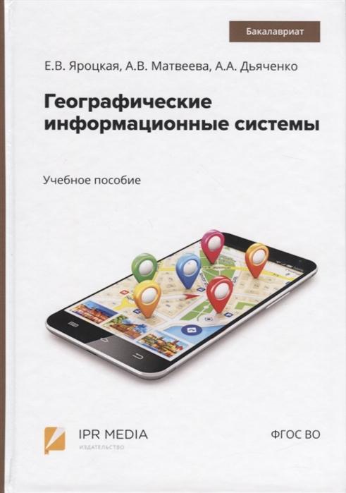 Географические информационные системы Учебное пособие