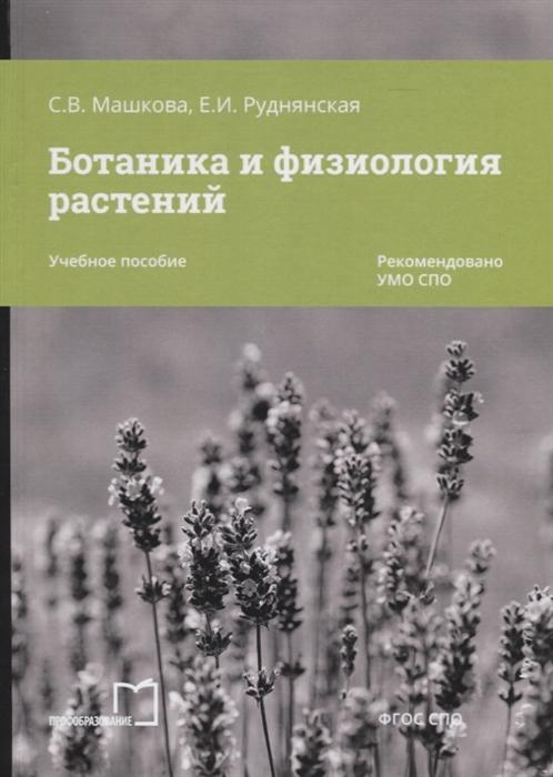 Ботаника и физиология растений Учебное пособие