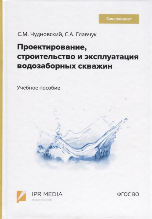 Чудновский С., Главчук С. Проектирование строительство и эксплуатация водозаборных скважин Учебное пособие